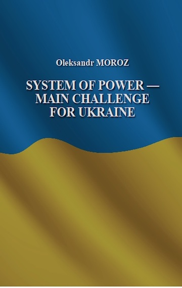 System of power – main challenge for Ukraine